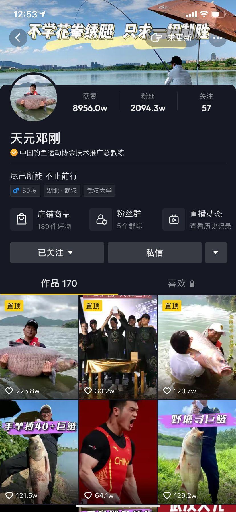 """抖音网红""""武汉天元邓刚""""靠钓鱼涨粉二千万"""