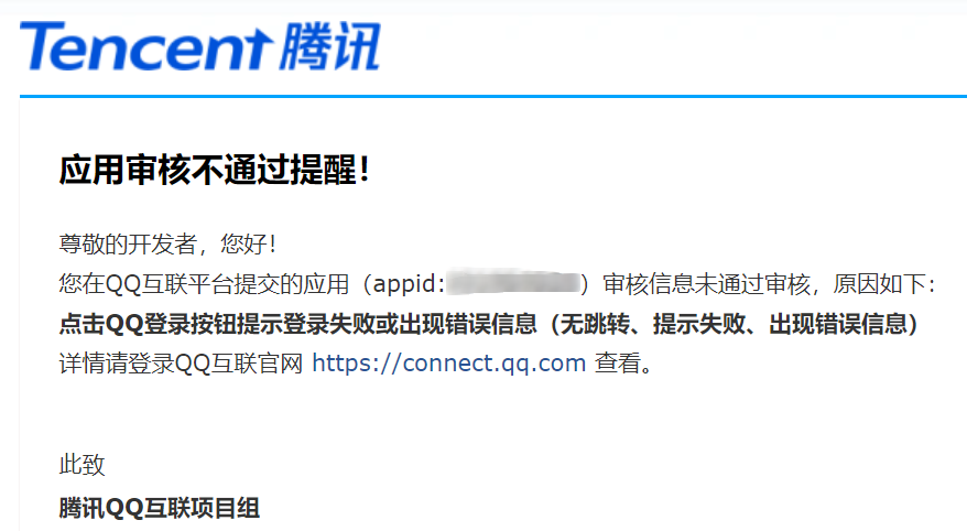 QQ互联审核不通过