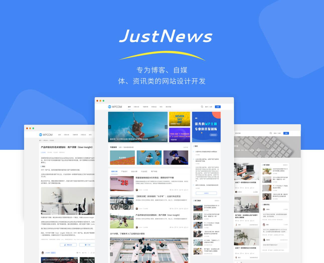 JustNews主题